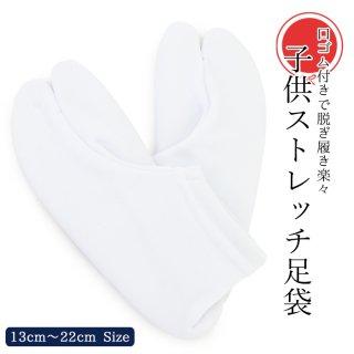 【送料無料】きねや足袋 子供用 白足袋(kn-61021m)