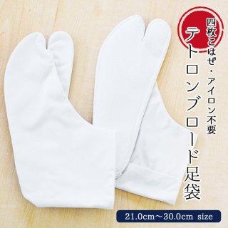 【送料無料】きねや足袋 テトロン ブロード足袋(kn-tc2130m)