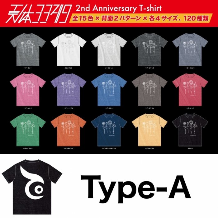<img class='new_mark_img1' src='https://img.shop-pro.jp/img/new/icons1.gif' style='border:none;display:inline;margin:0px;padding:0px;width:auto;' />2nd Anniversary T-shirts Type-A