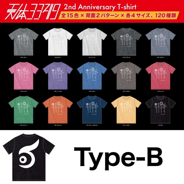 <img class='new_mark_img1' src='https://img.shop-pro.jp/img/new/icons1.gif' style='border:none;display:inline;margin:0px;padding:0px;width:auto;' />2nd Anniversary T-shirts Type-B