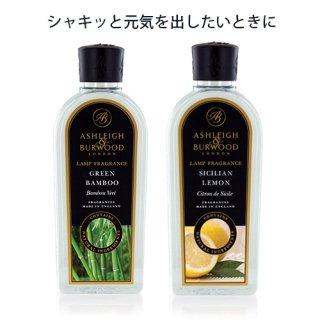 【香りの確認可能・正規品】Ashleigh&Burwood シャキッとブレンドセット(グリーンバンブー/シシリアンレモン)