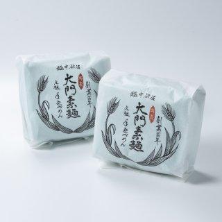 大門素麺(末永)