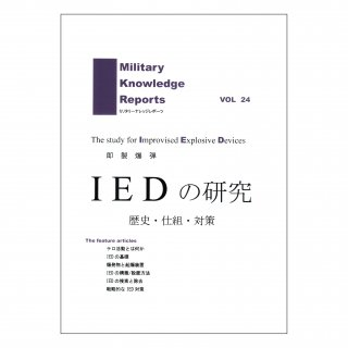 IEDの研究