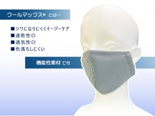 0841 クールマックスマスク(ストライプ柄・無地)