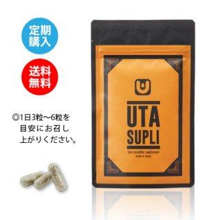 【隔月15日発送】UTA SUPLI 60粒入り