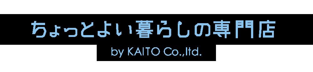 ちょっとよい暮らしの専門店 by KAITO Co., ltd.