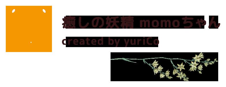 癒しの妖精 momoちゃんオフィシャルサイト created by yuriCo