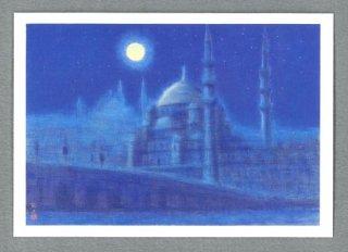 [絵はがき]朧月夜 ブルーモスク