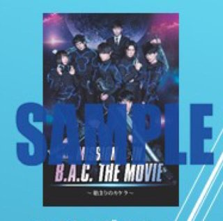 「MISSON IN B.A.C. THE MOVIE」メイキングDVD