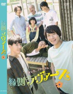 映画「縁側ラヴァーズ」本編DVD
