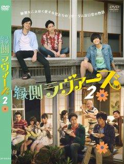 映画「縁側ラヴァーズ2」本編DVD