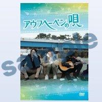 「アウフヘーベンの唄」本編DVD