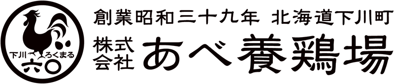 あべ養鶏場オンラインショップ | 下川六〇酵素卵・えっぐぷりん・燻製卵 - 北海道下川町