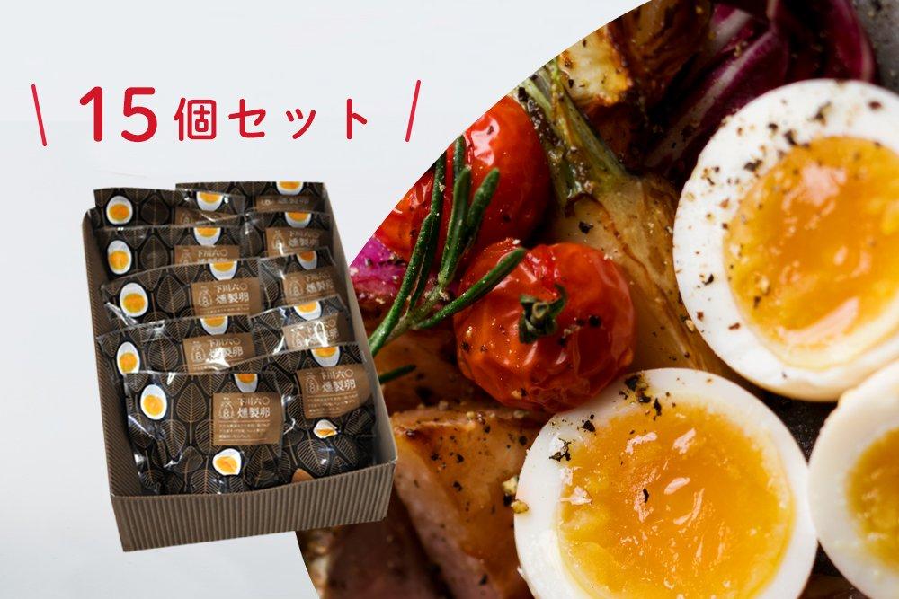半熟!下川六〇燻製卵15個