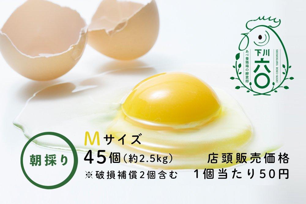 下川六〇酵素卵 Mサイズ 45個(約2.5kg)