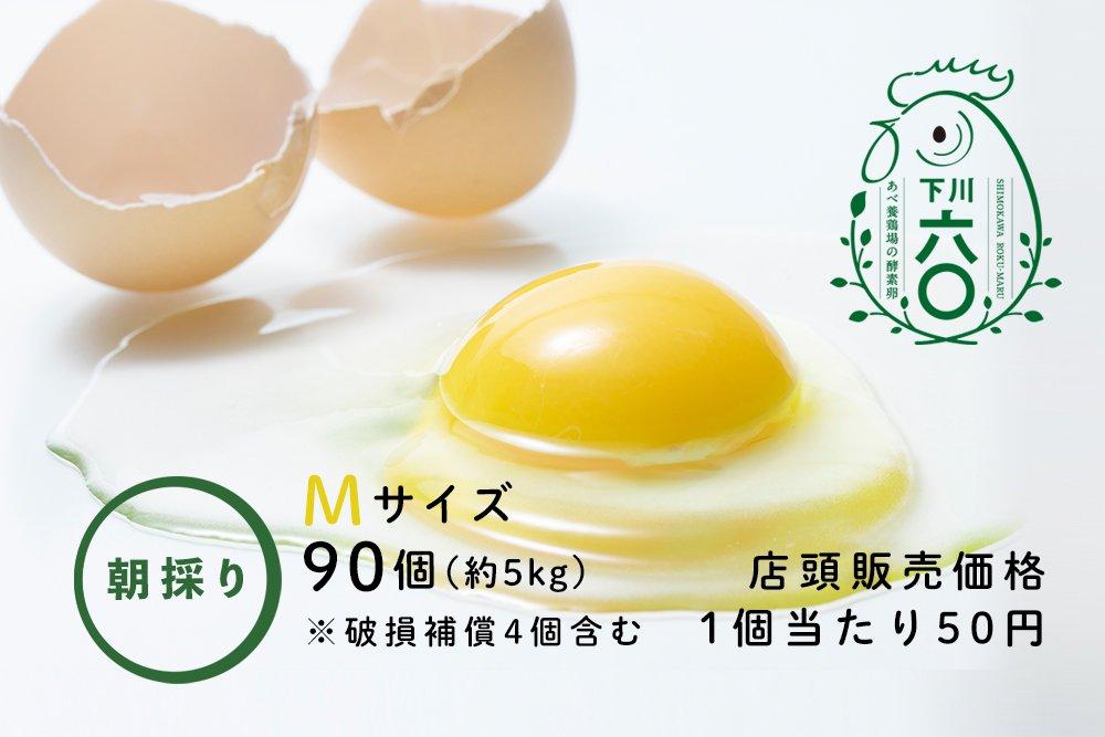 下川六〇酵素卵 Mサイズ 90個(約5kg)