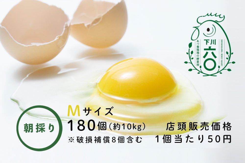 下川六〇酵素卵 Mサイズ 180個(約10kg)