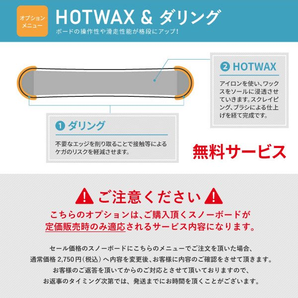 HOTWAX&ダリング スノーボード購入オプション