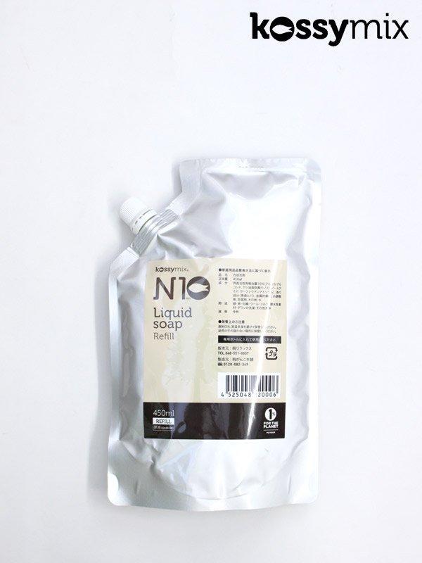 N10 詰替パック #ONE