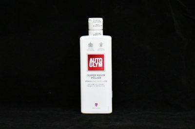 AUTOGLYM スーパー・レジン・ポリッシュ