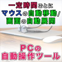 <img class='new_mark_img1' src='https://img.shop-pro.jp/img/new/icons22.gif' style='border:none;display:inline;margin:0px;padding:0px;width:auto;' />PC自動操作ツール(ウィンドウ・ブラウザ操作入り)