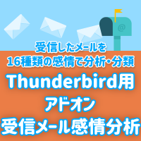 <img class='new_mark_img1' src='https://img.shop-pro.jp/img/new/icons11.gif' style='border:none;display:inline;margin:0px;padding:0px;width:auto;' />Thunderbird用アドオン 受信メール感情分析