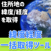 <img class='new_mark_img1' src='https://img.shop-pro.jp/img/new/icons11.gif' style='border:none;display:inline;margin:0px;padding:0px;width:auto;' />緯度経度一括取得ツール