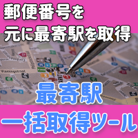 <img class='new_mark_img1' src='https://img.shop-pro.jp/img/new/icons11.gif' style='border:none;display:inline;margin:0px;padding:0px;width:auto;' />最寄駅一括取得ツール
