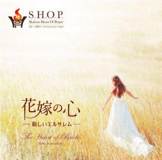 花嫁の心-新しいエルサレム-