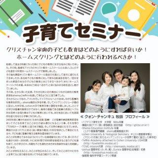 クォン・チャンギュ師子育てセミナーDVD・テキストブック