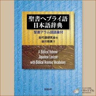 聖書ヘブライ語-日本語辞典 聖書アラム語語彙付