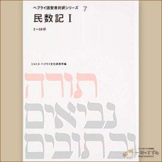 へブライ語聖書対訳シリーズ7 『民数記1』