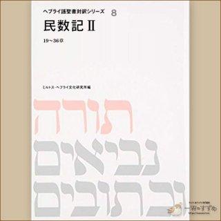 へブライ語聖書対訳シリーズ8 『民数記2』