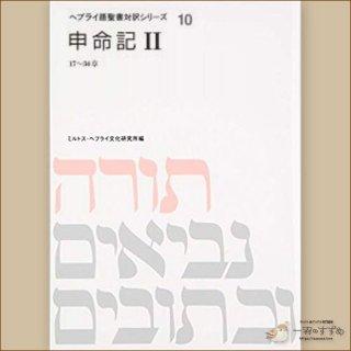 へブライ語聖書対訳シリーズ10 『申命記2』