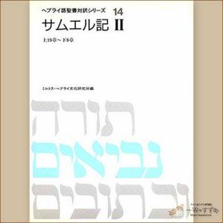 へブライ語聖書対訳シリーズ14 『サムエル記2』