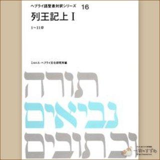 へブライ語聖書対訳シリーズ16 『列王記上1』