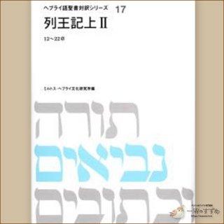 へブライ語聖書対訳シリーズ17 『列王記上2』