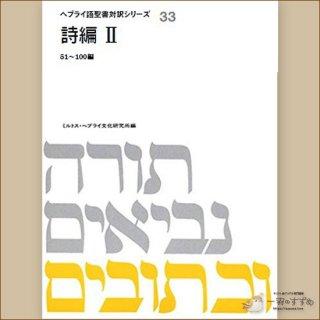 へブライ語聖書対訳シリーズ33 『詩篇2』オンデマンド版