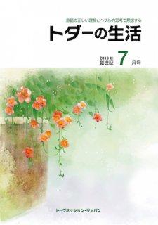 トダの生活2019年7月号(Vol.22)