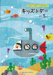 キッズ・トダー2019年5月号(Vol.20)