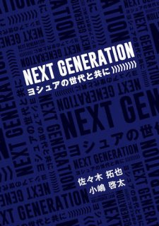 NEXT GENERATION ~ヨシュアの世代と共に~