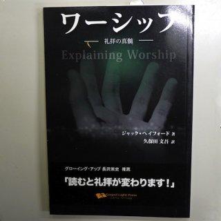 ワーシップ 〜礼拝の真髄〜