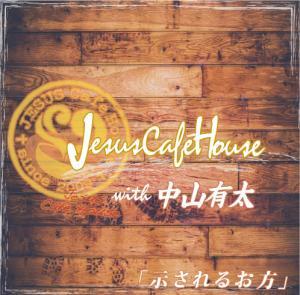 Jesus Cafe House with 中山有太「示されるお方」