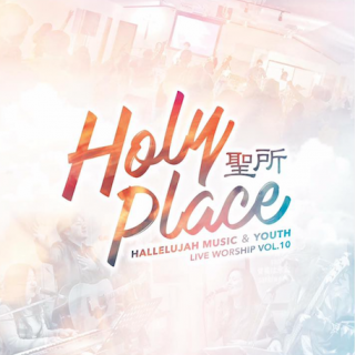 Live worship vol.10 「Holy Place 聖所」
