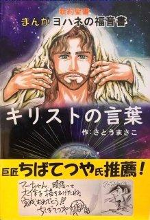 【まんが】ヨハネの福音書『キリストの言葉』