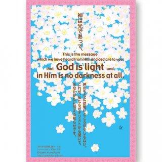神は光であって…ヨハネの手紙第一 1:5