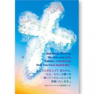 十字架の雲…ヨハネの福音書11:41
