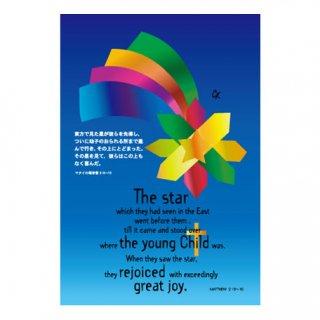 【10枚入り】星…マタイの福音書2:9-10