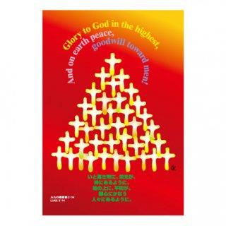 【10枚入り】いと高き所に…ルカの福音書2:14