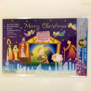 【5枚入り】Merry Christmas…ルカの福音書2:11